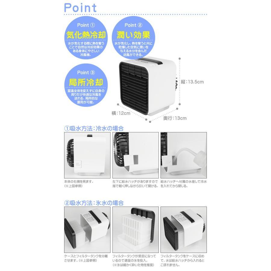 冷風機 おすすめ 小型 卓上 USB 充電式 氷 卓上扇風機 冷風扇 卓上クーラー ミニクーラー ポータブルエアコン ポータブル エアコン 車 クーラー|maido-selection|04