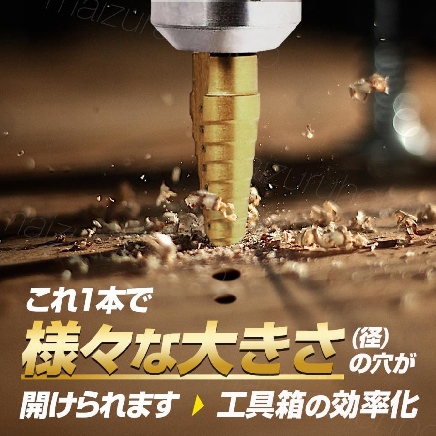 ステップドリル タケノコドリル チタンコーティング ポンチ付き 3本セット(4-12 4-20 3-12) HSS鋼 穴あけ チタン 収納袋付 ミリ mm maiduruhonpo 04