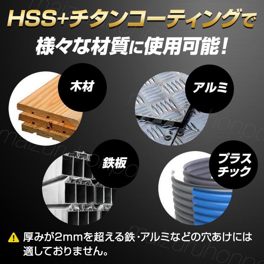 ステップドリル タケノコドリル チタンコーティング ポンチ付き 3本セット(4-12 4-20 3-12) HSS鋼 穴あけ チタン 収納袋付 ミリ mm maiduruhonpo 08