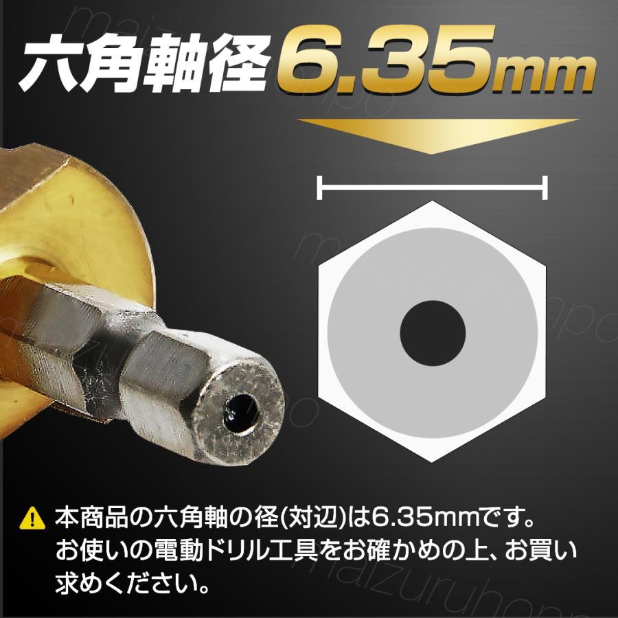 ステップドリル タケノコドリル チタンコーティング ポンチ付き 3本セット(4-12 4-20 3-12) HSS鋼 穴あけ チタン 収納袋付 ミリ mm maiduruhonpo 10