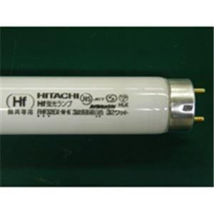 送料無料 〔10本セット〕日立 Hf蛍光灯 照明器具 FHF32EX-N-K