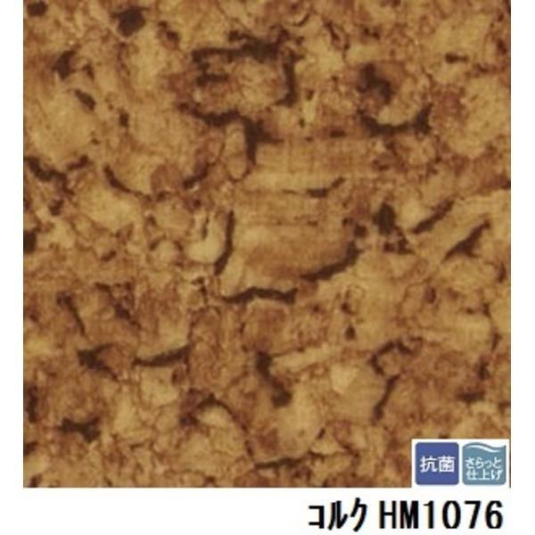 送料無料 送料無料 サンゲツ 住宅用クッションフロア コルク 品番HM-1076 サイズ 182cm巾×10m