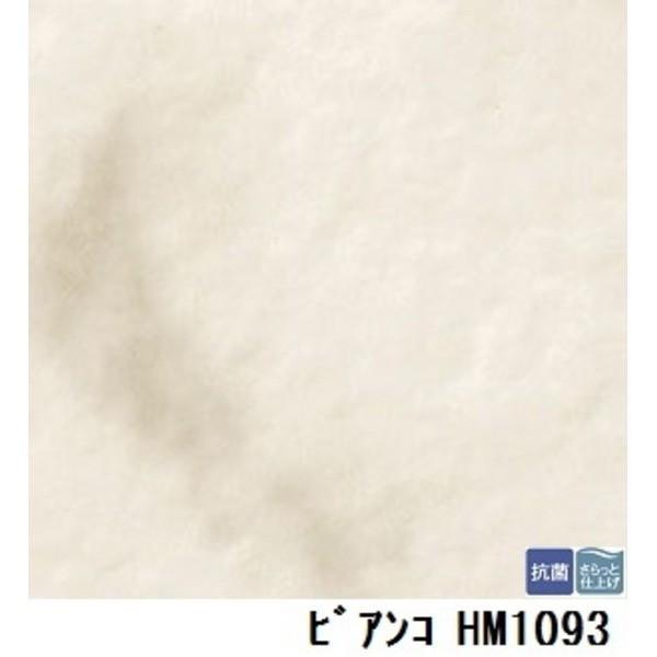 送料無料 サンゲツ 住宅用クッションフロア ビアンコ サンゲツ 住宅用クッションフロア ビアンコ 品番HM-1093 サイズ 180cm巾×8m