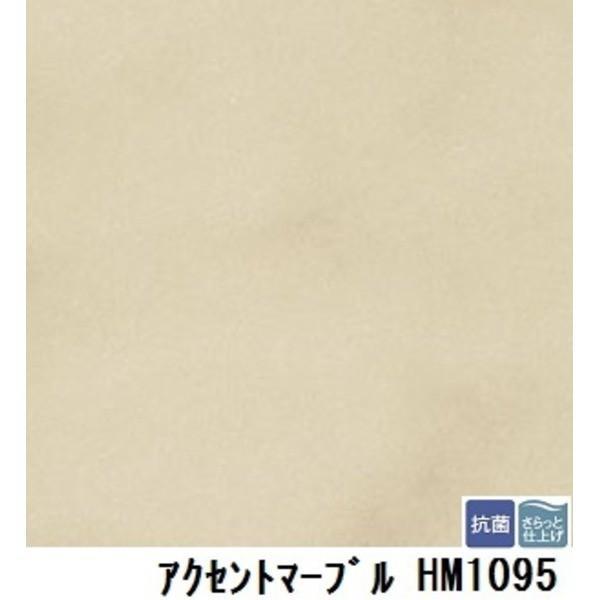 送料無料 送料無料 サンゲツ 住宅用クッションフロア アクセントマーブル 品番HM-1095 サイズ 182cm巾×3m