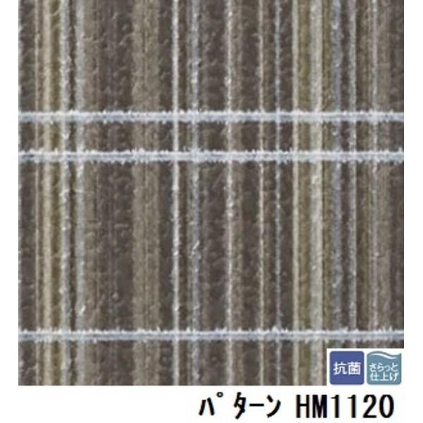 送料無料 送料無料 サンゲツ 住宅用クッションフロア パターン 品番HM-1120 サイズ 182cm巾×7m