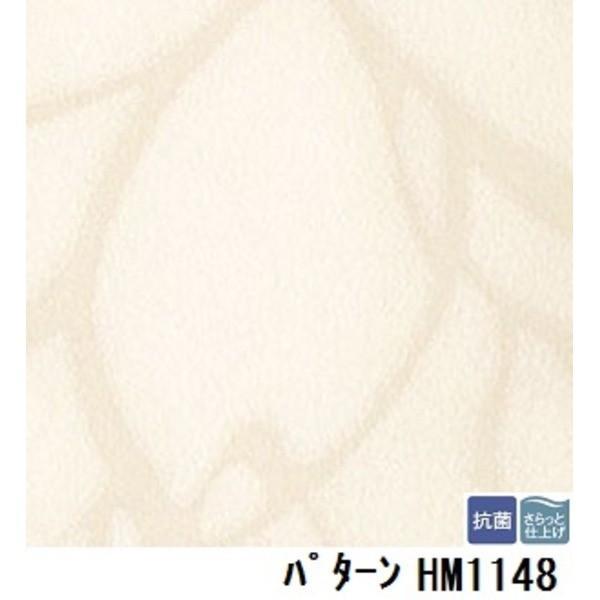 送料無料 サンゲツ 住宅用クッションフロア パターン 品番HM-1148 サイズ 182cm巾×3m 品番HM-1148 サイズ 182cm巾×3m