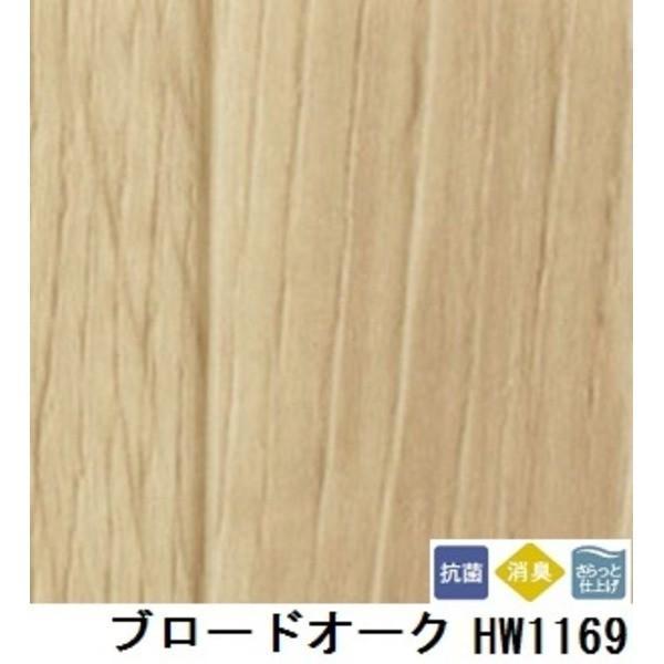 送料無料 送料無料 ペット対応 消臭快適フロア ブロードオーク 板巾 約15.2cm 品番HW-1169 サイズ 182cm巾×10m