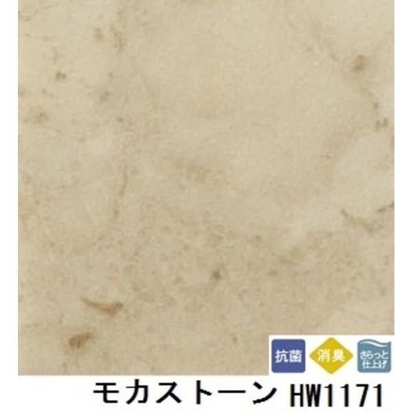 送料無料 送料無料 ペット対応 消臭快適フロア モカストーン 品番HW-1171 サイズ 182cm巾×7m