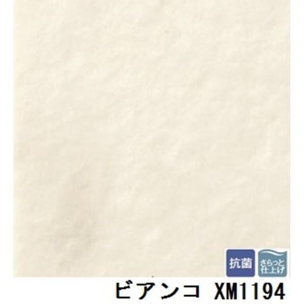 送料無料 送料無料 サンゲツ 住宅用クッションフロア 2m巾フロア ビアンコ 品番XM-1194 サイズ 200cm巾×6m