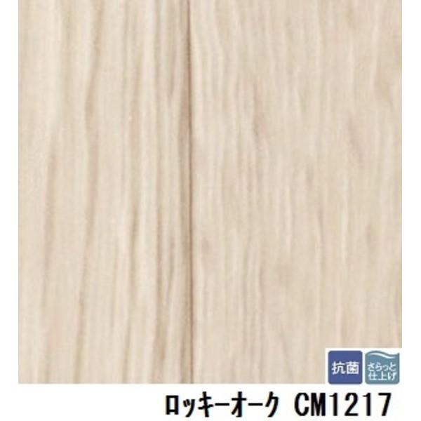 送料無料 サンゲツ 店舗用クッションフロア ロッキーオーク 品番CM-1217 サイズ 182cm巾×9m