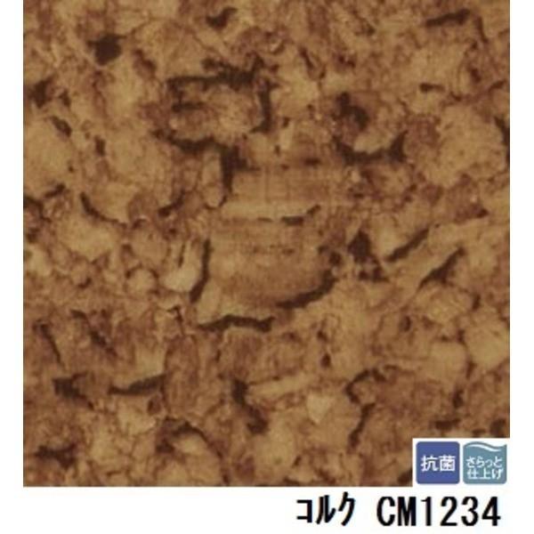 送料無料 送料無料 サンゲツ 店舗用クッションフロア コルク 品番CM-1234 サイズ 182cm巾×6m