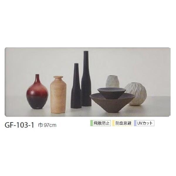 送料無料 透明調 飛散防止・UVカット ガラスフィルム サンゲツ GF-103-1 97cm巾 6m巻