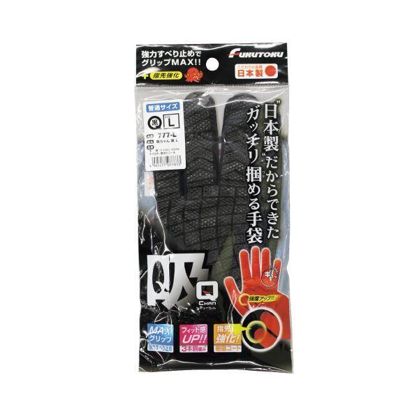 送料無料 (まとめ)福徳産業 手袋 吸ちゃん#777 ブラック Sサイズ〔×50セット〕