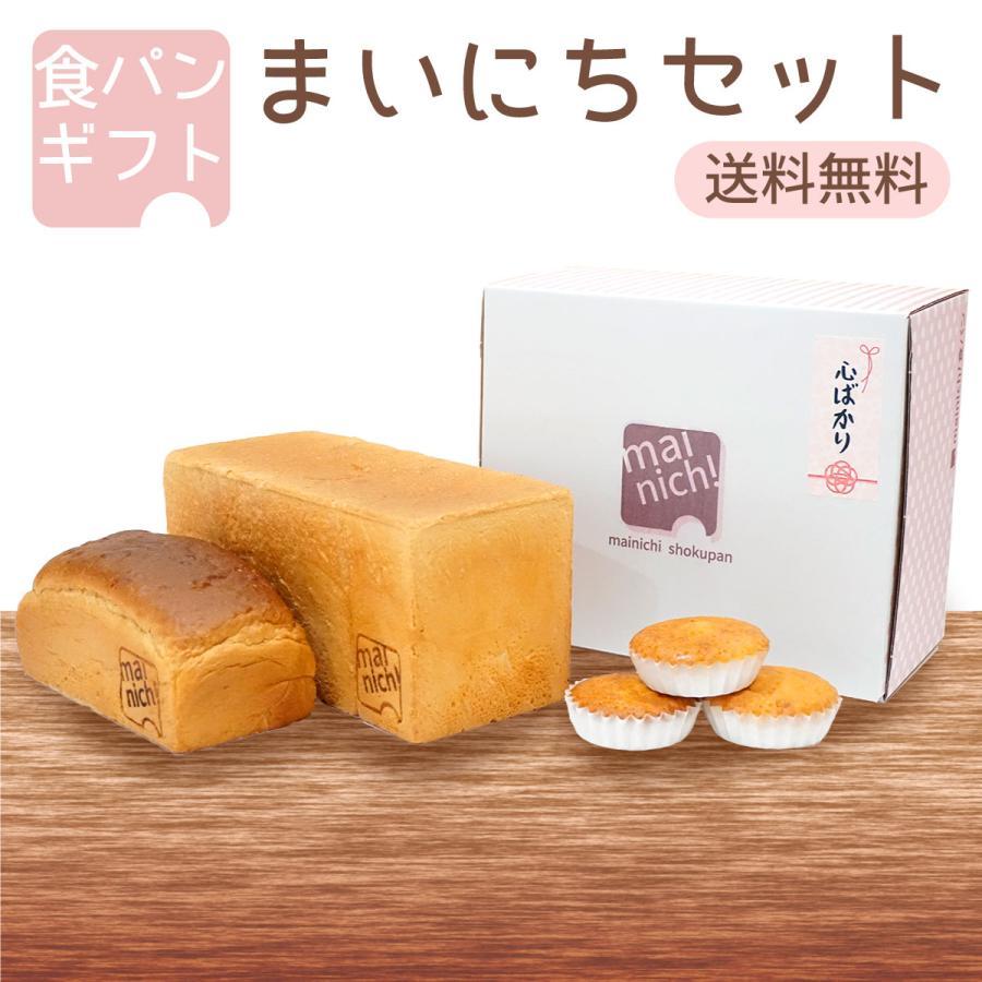 食パンギフト まいにちセット まいにち食パン特濃2斤 メープル1本 マドレーヌ3個 おためし価格 送料無料 のし対応 贈答 敬老の日 mainichi-shokupan