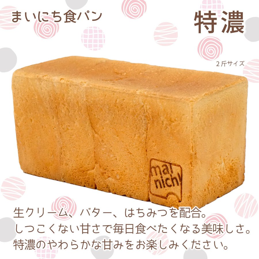 食パンギフト まいにちセット まいにち食パン特濃2斤 メープル1本 マドレーヌ3個 おためし価格 送料無料 のし対応 贈答 敬老の日 mainichi-shokupan 02