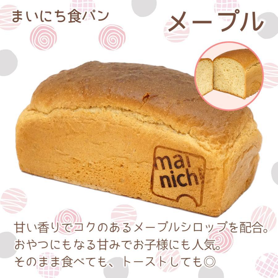 食パンギフト まいにちセット まいにち食パン特濃2斤 メープル1本 マドレーヌ3個 おためし価格 送料無料 のし対応 贈答 敬老の日 mainichi-shokupan 03