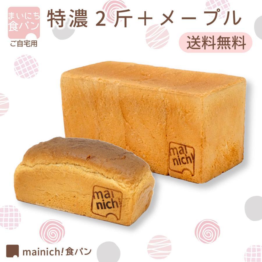 まいにち食パン 特濃2斤 メープル1本 ご自宅用お得セット おためし価格 送料無料|mainichi-shokupan