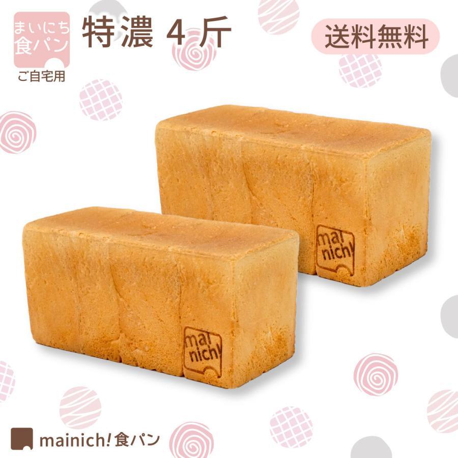 まいにち食パン 特濃4斤 ご自宅用セット 当店1番人気の食パン ほんのり甘い 送料無料|mainichi-shokupan