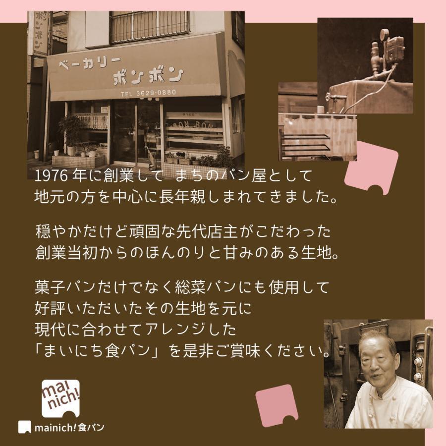 まいにち食パン 特濃4斤 ご自宅用セット 当店1番人気の食パン ほんのり甘い 送料無料|mainichi-shokupan|05