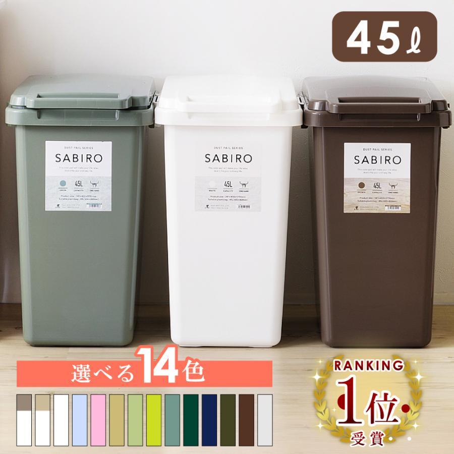 45 人気 ゴミ箱 リットル 45リットルゴミ箱で快適生活!ポイントや人気のごみ箱を紹介