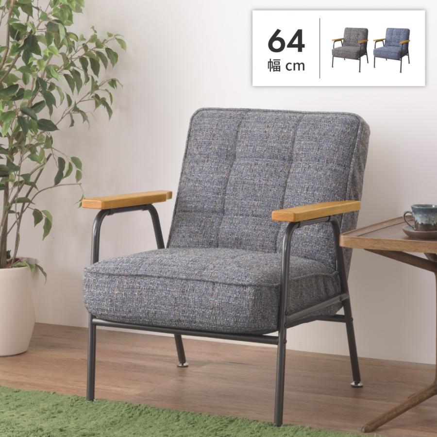 ソファ ソファー 一人掛け おしゃれ 安い 1人掛け sofa リクライニング|maisonplus