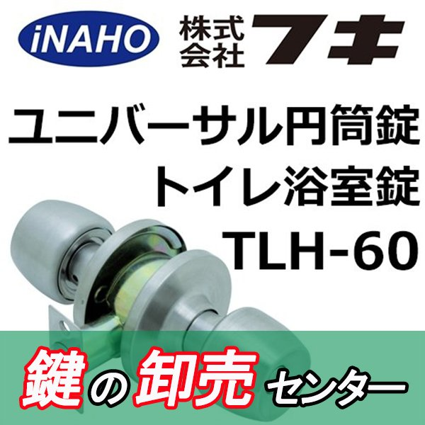 ユニバーサル円筒錠 TLH-60 トイレ浴室錠