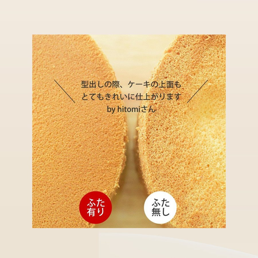 型 シフォン ケーキ