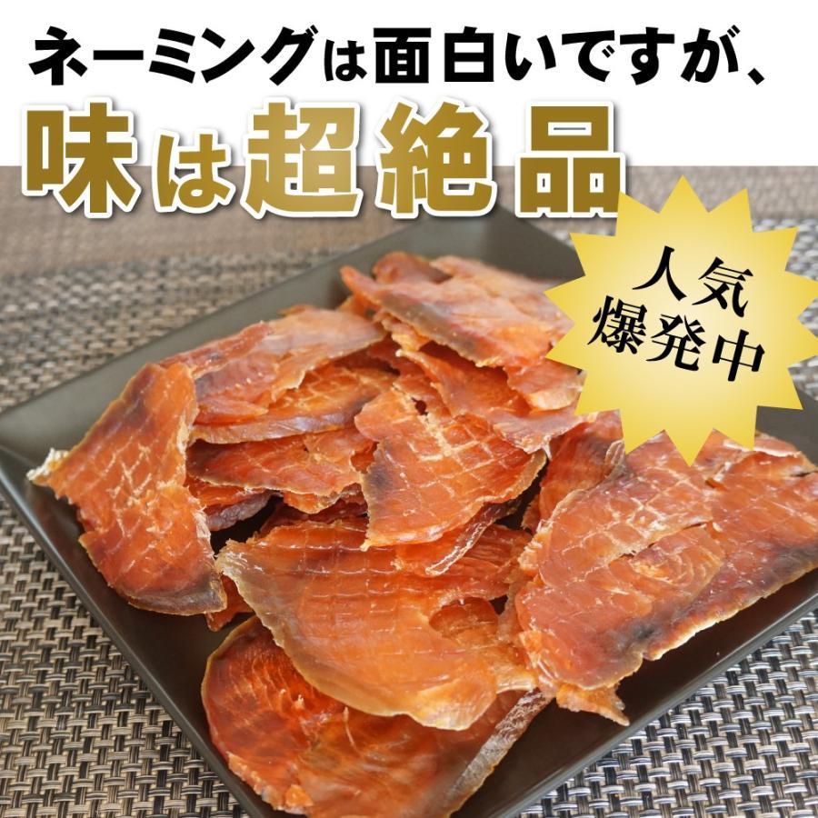 珍味 おつまみ 鮭とば イチロー 250g 鮭トバ スライス 皮なし 人気の鮭とば 北海道産鮭使用|majirushisuisan|02