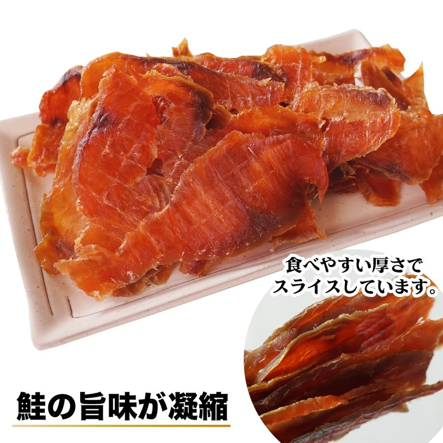 珍味 おつまみ 鮭とば イチロー 250g 鮭トバ スライス 皮なし 人気の鮭とば 北海道産鮭使用|majirushisuisan|05