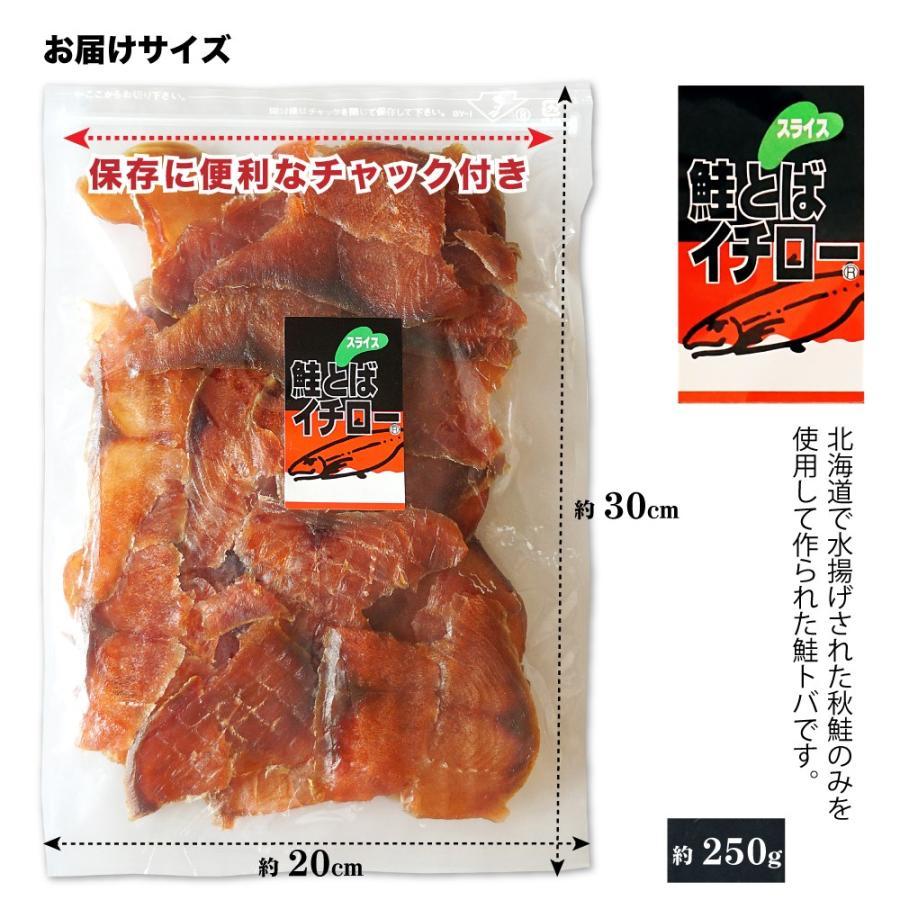 珍味 おつまみ 鮭とば イチロー 250g 鮭トバ スライス 皮なし 人気の鮭とば 北海道産鮭使用|majirushisuisan|08