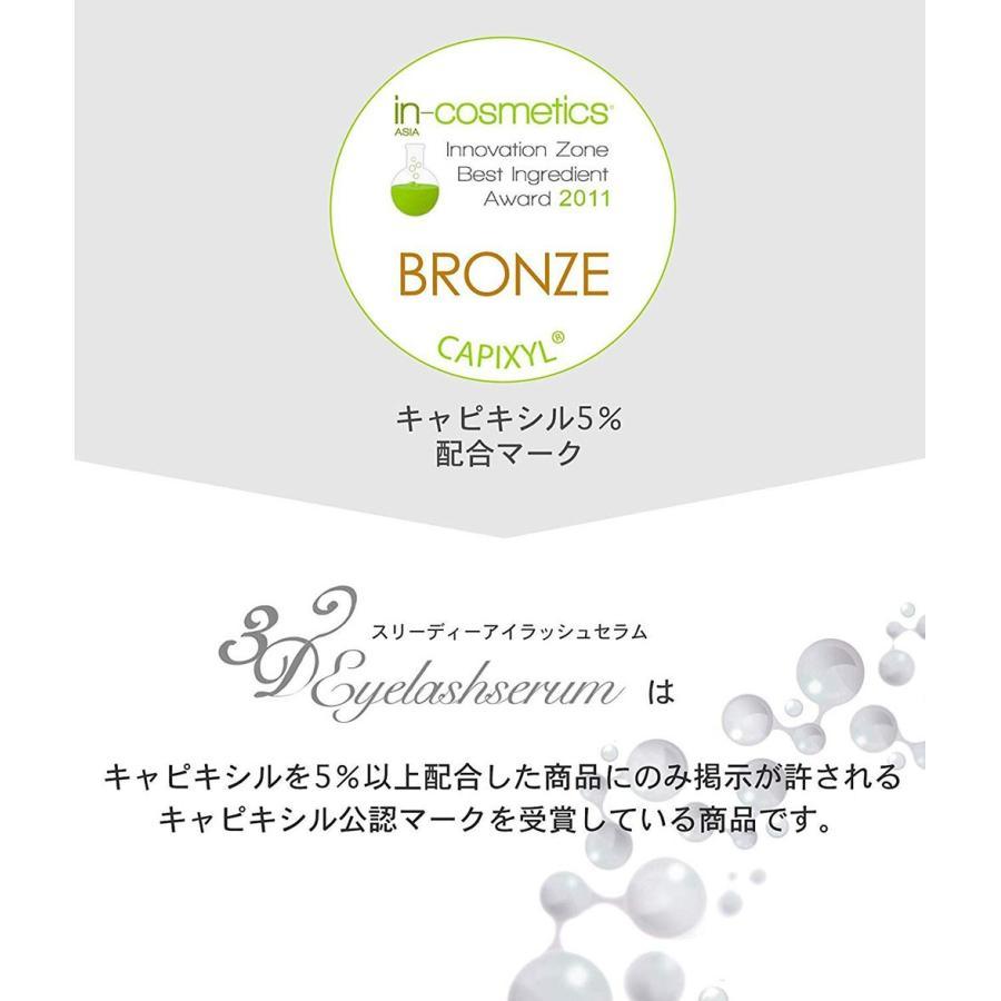まつげ美容液 3Dアイラッシュセラム キャピキシル高濃度配合 日本産 7g CR-lab シーアール・ラボ ネコポス 送料無料|makanainc|05
