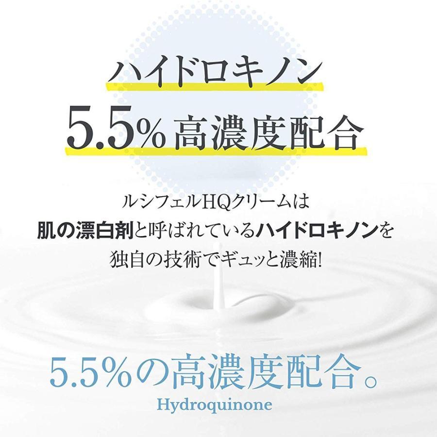2点セット ルシフェル HQクリーム 【 純ハイドロキノン5.5% 高濃度配合 】日本製 ハイドロキノン 幹細胞 ブドウ果実細胞エキス プラセンタ 配合 15g 送料無料|makanainc|03