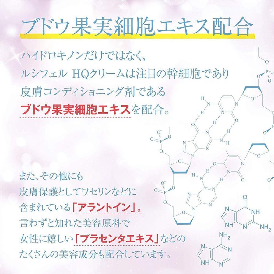 2点セット ルシフェル HQクリーム 【 純ハイドロキノン5.5% 高濃度配合 】日本製 ハイドロキノン 幹細胞 ブドウ果実細胞エキス プラセンタ 配合 15g 送料無料|makanainc|08