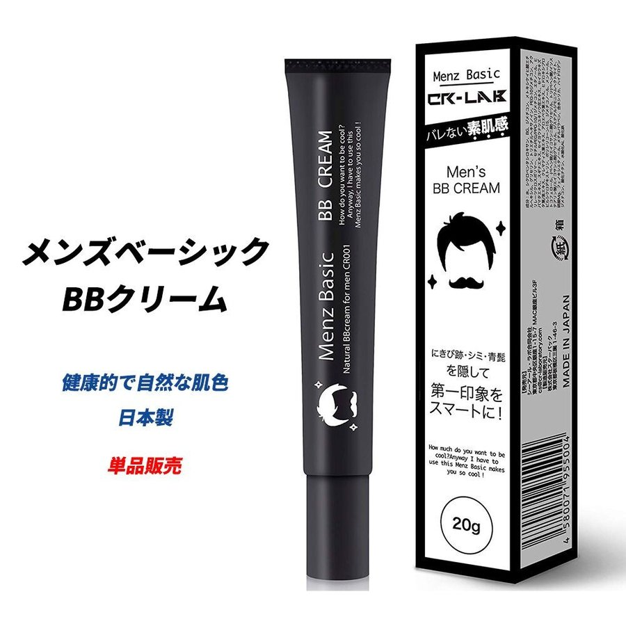 Menz Basic メンズベーシック BBクリーム 日本製 バレない素肌感 日焼け止め テカリ防止 健康的な自然な肌色 ファンデーション UV対策 コンシーラー|makanainc