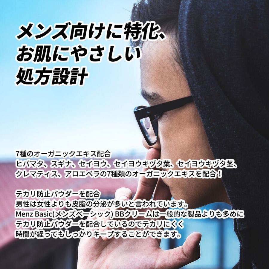 Menz Basic メンズベーシック BBクリーム 日本製 バレない素肌感 日焼け止め テカリ防止 健康的な自然な肌色 ファンデーション UV対策 コンシーラー|makanainc|06