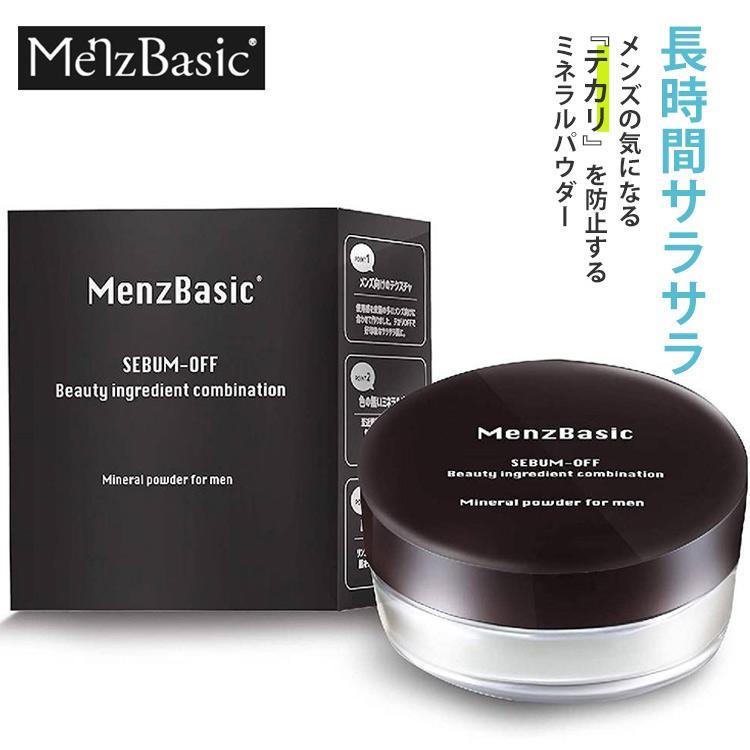 Menz Basic メンズベーシック テカリ防止パウダー 日本製 ミネラルパウダー フィニッシングパウダー 長時間サラサラ感持続 植物幹細胞エキス配合 フリー設計 makanainc