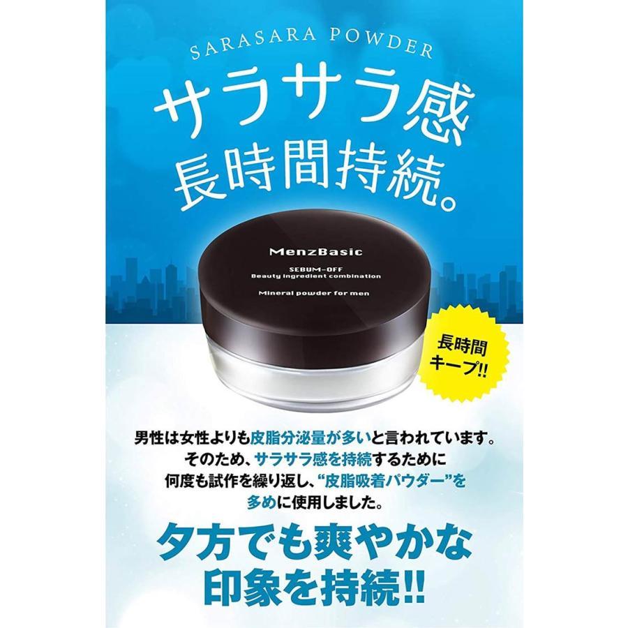 Menz Basic メンズベーシック テカリ防止パウダー 日本製 ミネラルパウダー フィニッシングパウダー 長時間サラサラ感持続 植物幹細胞エキス配合 フリー設計|makanainc|03