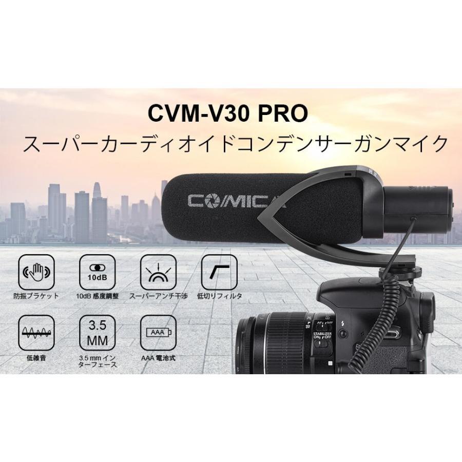 COMICA CVM-V30 PRO カメラマイク 単一指向性 コンデンサーガンビデオマイク DSLR/Canon/Nikon/Sony Panasonic用 3.5mm|makanainc|08