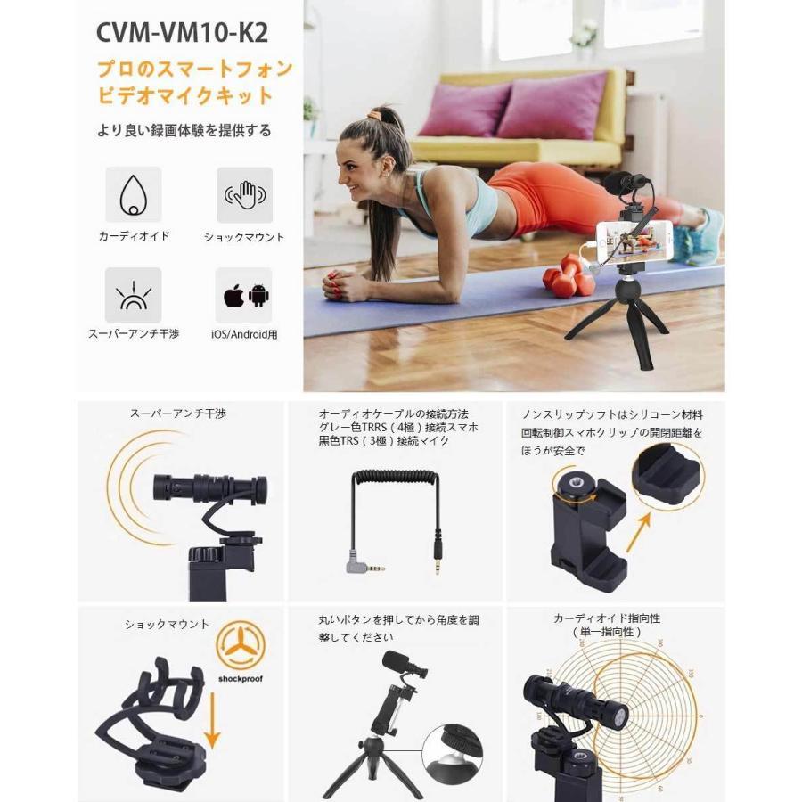 スマートフォンマイク COMICA CVM-VM10-K2ミニ三脚付き、ショットガンビデオカメラマイク iphone samsung用など スマートフォンカメラマン|makanainc|07