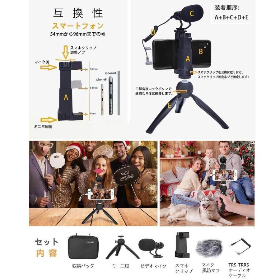 スマートフォンマイク COMICA CVM-VM10-K2ミニ三脚付き、ショットガンビデオカメラマイク iphone samsung用など スマートフォンカメラマン|makanainc|08