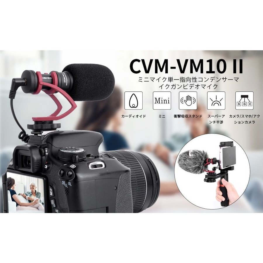 COMICA CVM-VM10II 外付けマイク ショットガンマイク カーディオイド指向性 コンデンサーマイクロフォン スマートフォン Goproやカメラに対応|makanainc|11