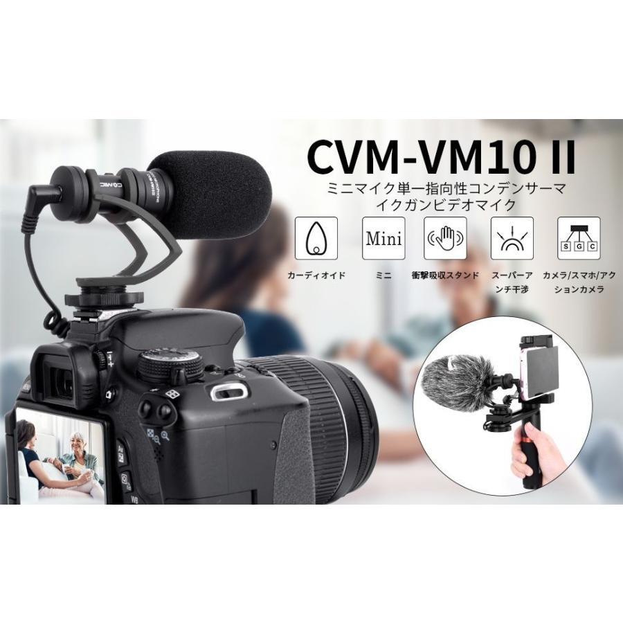 COMICA CVM-VM10II 外付けマイク ショットガンマイク カーディオイド指向性 コンデンサーマイクロフォン スマートフォン Goproやカメラに対応 makanainc 10