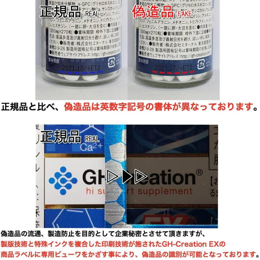 GH Creation 身長サプリメント ジーエイチ クリエーション EX 300mgx270粒|makanainc|07