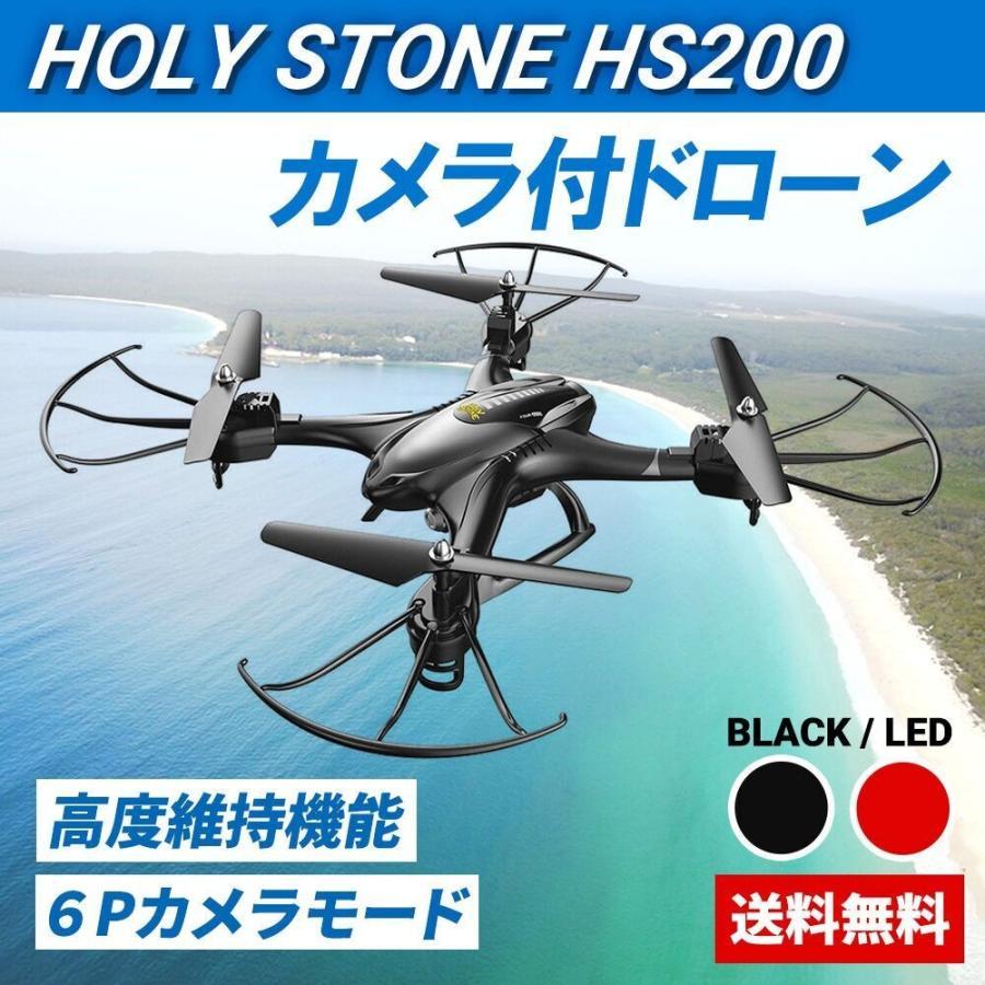 Holy Stone HS200 ドローン ラジコン 正規代理店 ホーリーストーン holystone