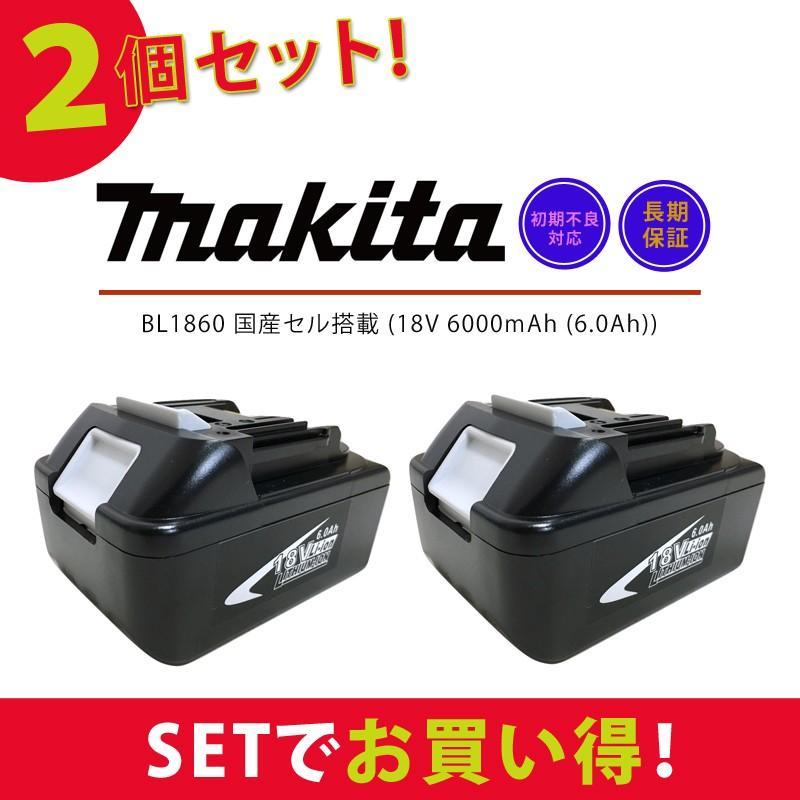 MAKITA マキタ BL1860 互換バッテリー 18V 6000mAh 2個セット makanainc