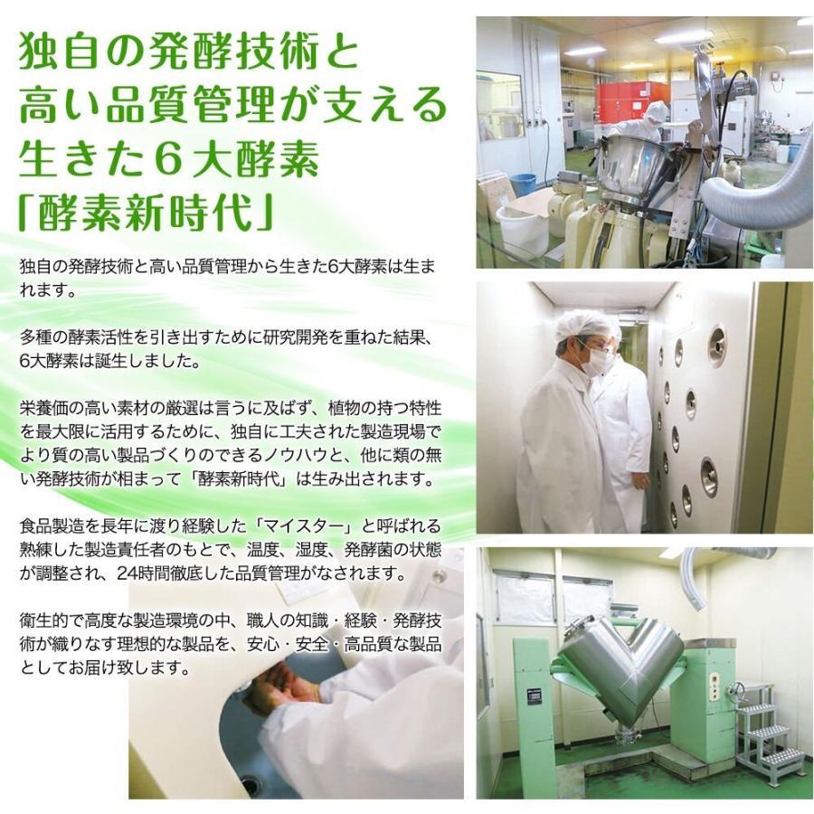 酵素新時代 90粒 コーソドクダシ 酵素 サプリメント|makanainc|06