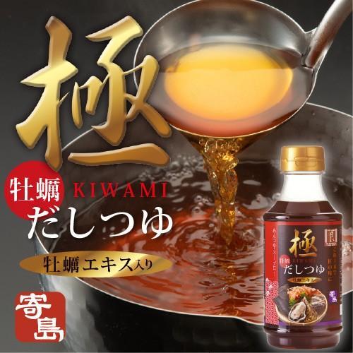 極 牡蠣 だしつゆ 岡山県寄島産牡蠣エキス使用 まからずやオリジナル商品