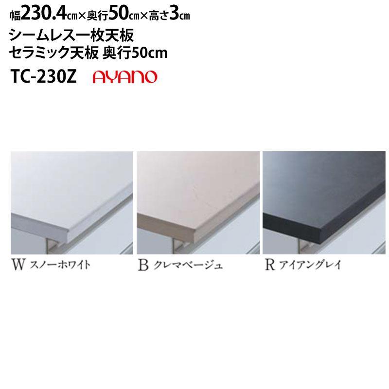 綾野製作所 LX ラクシア 奥行50cmタイプ TC-230WZ TC-230BZ TC-230RZ 幅230.5×奥行50×高さ3cm 食器棚 キッチンボード 完成品