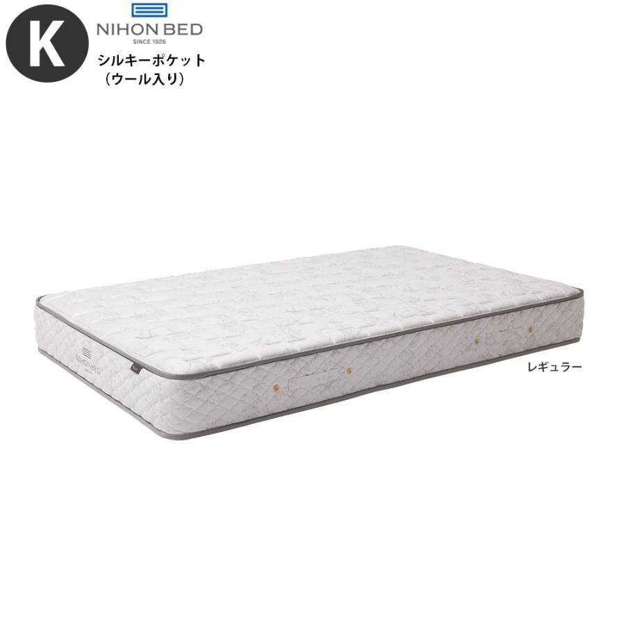 日本ベッド シルキーポケット (ウール入り) マットレス キング K レギュラー 11192 シルキー