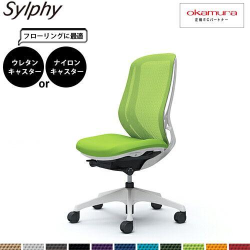 オカムラ シルフィー オフィスチェア  ハイバック C635XW-FMP5 ライムグリーン
